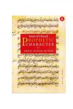 Imam al-Ghazali Prophetic Character 6 CD Set