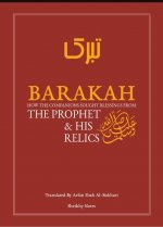 Barakah: How the Companions Sought Blessings from the Prophet