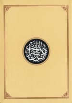 Dalail al Khayrat - The Waymarks of Benefits Colour Compact