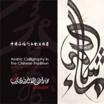 Arabic Calligraphy in the Chinese Tradition