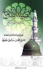 The Shimmering Light (Small Mawlid Book)