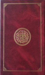 Dalail al Khayrat - The Waymarks of Benefits Colour Hardback