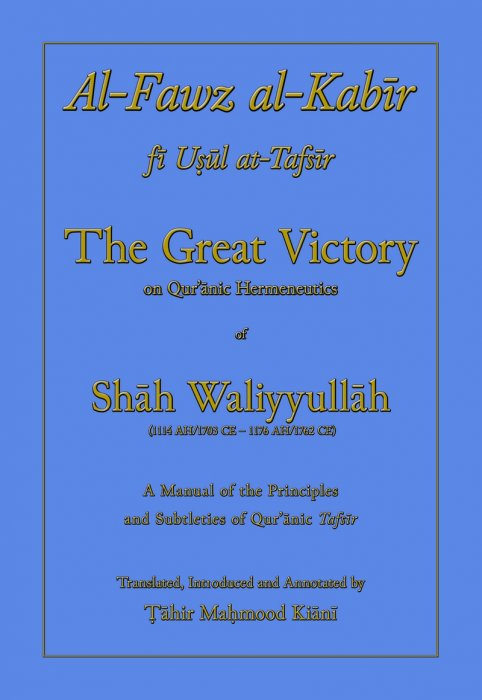 Al Fawz Al Kabir - The Great Victory - Click Image to Close